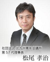 社団法人 北九州青年会議所 第57代理事長 松尾 孝治