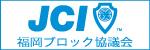 日本青年会議所 福岡ブロック協議会