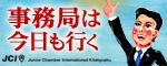 2011年度 北九州JC事務局 BLOG「事務局は今日も行く」