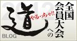 公益社団法人日本青年会議所 2012年度 第61回全国会員大会 北九州大会 BLOG「全国会員大会への道」