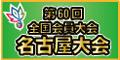 第60回全国会員大会 名古屋大会 公式サイト