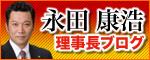 北九州青年会議所 2011年度理事長ブログ