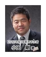 2012年度 理事長予定者 小田 剛 君