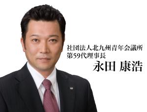社団法人北九州青年会議所 第59代理事長 永田 康浩