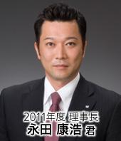 2011年度 理事長 永田 康浩 君